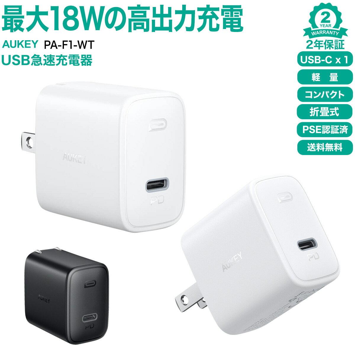 バッテリー・充電器, AC式充電器 3AAUKEY Swift 18W USB iPhone Android Type-C (C) PD (Power Delivery) PA-F1-WT