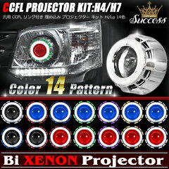 CCFLイカリング HID プロジェクター キット H4/H7 ヘッドライト 汎用 日本仕様【…