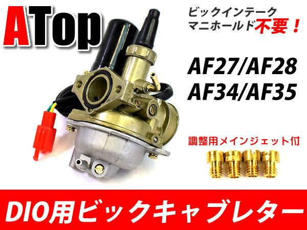 吸気・燃料系パーツ, キャブレター DIO AF27 AF28 AF34 AF35