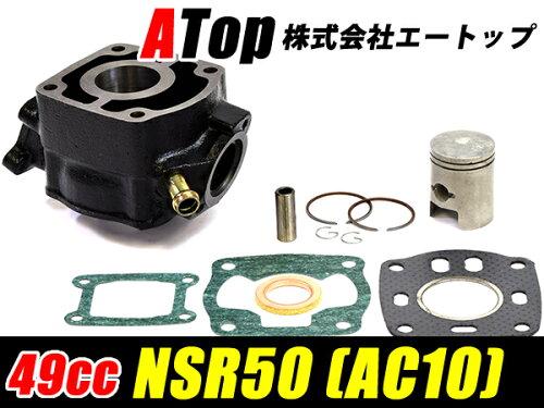 チャーモ CHARMO ノーマルボアシリンダーキット NSR50 AC10 NS-1 AC12 NS50 F R NSR MINI CRM50 MB...