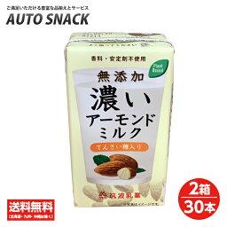 【2箱・30本】筑波乳業 無添加 濃いアーモンドミルクてんさい糖入り125ml (香料・安定剤不使用)