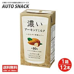 【1箱】筑波乳業 濃いアーモンドミルク ほんのり黒糖入り 1000ml【1箱:12本】【送料無料】【低糖質・コレステロール0】