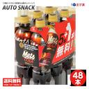 キリンメッツコーラ480ml【48本(40本+8本無料)】【...
