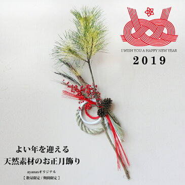 お正月飾り 2019(しめ飾り しめ縄 松飾り シンプル おしゃれ 門松 )