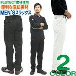 メンズスラックス31648[ワンタックパンツ][ズボン][紳士スラックス][作業服スラックス]作業ズボン[作業着ズボン]チノパン綿混ツイル綿パンコットンパンツ