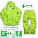 【アーバン/ブリザテック/9000】【レインスーツ】【カッパ...