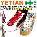 イエテンのスリッポン型安全靴・蒸れにくい安全靴N6008ST