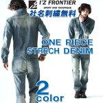 アイズフロンティア72543Dストレッチオーバーオール長袖つなぎデニム素材ツナギ作業服作業着
