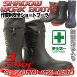 カバー付き作業用安全ショートブーツSZ-630安全耐油底長靴ゴム長靴鋼製先芯入りS-ZERO迷彩柄カモフラ