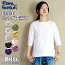 【送料無料】【別注】Dana Faneuil(ダナファヌル)ムラ糸 五分袖 カットソー Tシャツ 七分袖 無地 大きいサイズ LLサイズ 有り Made in Japan 日本製 レディース 主婦にも大人気ムラ糸七分袖のセットインタイプ