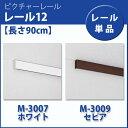 ピクチャーレール【レール12】90cm| 壁掛け フック 取り付け ア...