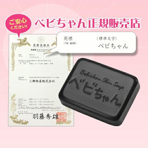 べビちゃん石鹸3個+1個★さらに特典付きで特別価格!