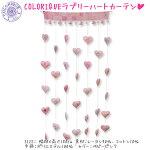 COLORIQUE/カラリクラブリーハートカーテン(ベビーピンク)【CurtainwithHearts】【ストリングカーテン】【のれん】