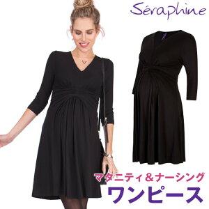 SeraphineセラフィンClariceエンパイアマタニティワンピース七分袖−ブラック