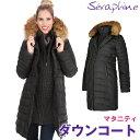 Seraphine セラフィン Danya スーパーウォームダウン マタニティコート−ブラック