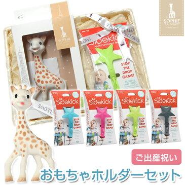 【正規輸入品】キリンのソフィーとおもちゃホルダーLil' Sidekickのギフトセット 全4色 フランス製 アメリカ製