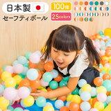 新色追加!! 日本製セーフティボール 100個 ボールプール カラーボール ボールハウス 追加用 ボール 赤ちゃん ベビー ボールプール用 玩具 子供用 おもちゃ 室内 キッズ パピー 6800 お祝い 誕生日 プレゼント