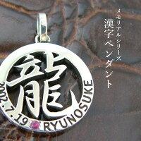 漢字のペンダント