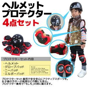ヘルメット プロテクター スポーツ グローブ ニーパッド エルボーパッド