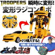 ロボット おもちゃ ラジコン プレゼント トランス フォーム フィギア