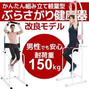レディース ダイエット トレーニング チンニング スタンド マシーン