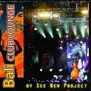 バリ音楽 Bali CLUB LOUNGE by See New Project【CD ガムラン バリ島 アジアンテイスト アジアン雑貨 癒し ミュージック リラクゼーション サロン BGM】