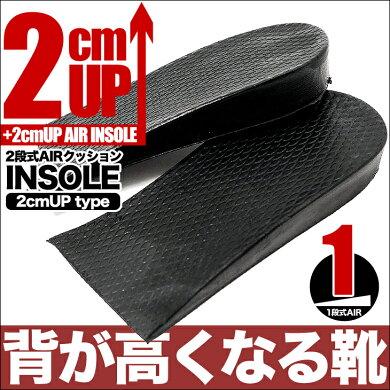 シークレットインソール2cmアップメンズレディースシークレットシューズに大変身お気に入りの靴に入れるだけでシークレットシューズに2cm背が高くなるシークレットインソールins2cm2