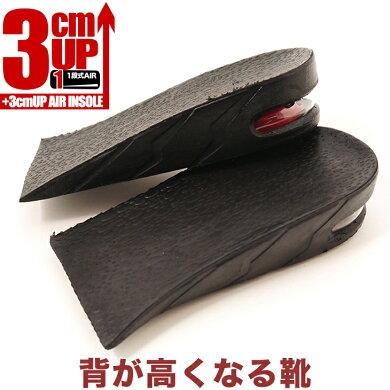 背が高くなる靴シークレットインソール3cmアップ履き心地抜群!3cmアップシークレットインソール中敷きシークレットインソール衝撃吸収インソール防臭加工お気に入りの靴がシークレットインソールでインヒールスニーカーに大変身ins3cm1