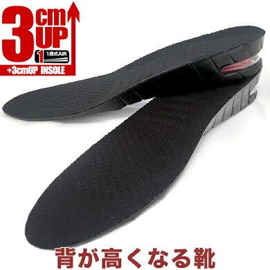 シークレットインソール3cmアップ3cm背が高くなるインソールメンズレディース共通シークレットインソールでシークレットシューズに大変身ins3cm2