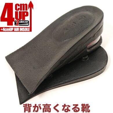 シークレットインソール4cmアップ4cmアップインソール中敷きシークレットインソール衝撃吸収インソール防臭加工シークレットインソールでシークレットシューズに大変身ins4cm1