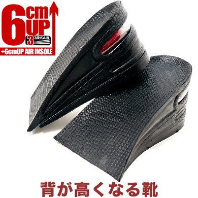 シークレットインソール6cmアップシークレットシューズに大変身履き心地抜群!6cmアップインソール中敷きシークレットインソール衝撃吸収インソール防臭加工お気に入りの靴がシークレットシューズに大変身シークレットインソールins6cm1
