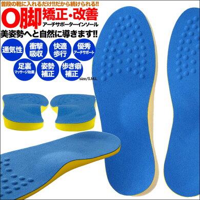 o脚矯正インソールいつもの靴に入れるだけo脚が気になる方へ楽してコッソリ美しい美脚ラインコンプレックス解消o脚美脚インソールマッサージ姿勢矯正衝撃吸収お気に入りの靴に入れてくださいo-20