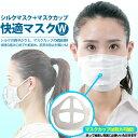 カップ付きシルクマスク 日本製 シルクマスク 天然素材100