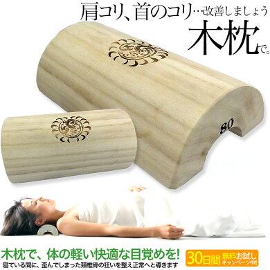 木枕肩こり,頭痛が気になる方へ総桐木枕