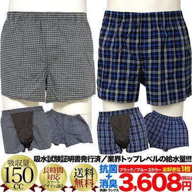 送料無料!!当店オリジナル商品!失禁パンツ・尿漏れパンツ安心の150cc吸収トランクス男性用自然なデザインで普通の下着と変わらず着用いただけます。※ラッピング承ります!