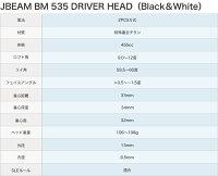 【カスタムドライバー】【JBEAM(ジェービーム)BM-535ドライバー】【9°/9.5°/10°/10.5°/11°/11.5°/12°】【日本シャフトN.S.PRORegioformula(レジオフォーミュラ)MBシャフト】