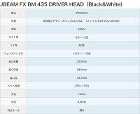 【カスタムドライバー】【JBEAM(ジェービーム)FXBM-435ドライバー】【9.5°/10°/10.5°/11°/11.5°/12°】【三菱レイヨンBASSARAGGシリーズ(バサラ)シャフト】