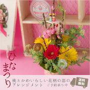 ひな祭り 桃の節句 アレンジ プレゼント