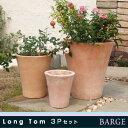 可愛らしくお庭に合わせやすいテラコッタ、優しい白っぽい風合いが人気PJロングトム 3点セット...