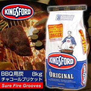 簡単に火がつくBBQ用炭!KINGSFORD(キングスフォード) BBQ(バーベキュー)用炭 チャコールブリ...