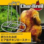 Char-Broil(チャーブロイル)ビア缶チキンロースター折りたたみ式(ホルダースタンド)