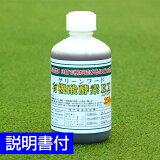 芝生用活性剤・土壌改良材 グリーンフード有機酸酵素EX 250ml/あす楽対応/【店頭受取対応商品】