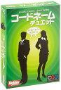 【送料無料】コードネーム:デュエット 日本語版 ボードゲーム