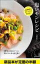 送料無料 / 半額 / 新品 / 塩レモンレシピ / レモン塩 / 減...