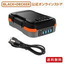 【ポイント20倍】 ブラックアンドデッカー (公式) BDCB12U GoPak 充電池 USBケーブル付 モバイルバッテリー 正規品 保証付き