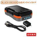 【ポイント20倍】 ブラックアンドデッカー (公式) BDCB12UC GoPak 充電池 USBケーブル&ACアダプタ付 モバイルバッテリー 正規品 保証付き