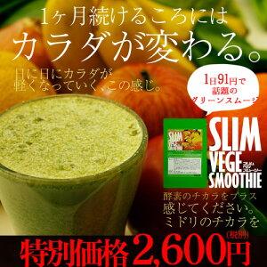 16種の野菜×25種の果物×100種類の酵素がギュギュギュ~っと溶けこんでいます。もうミキサーは...