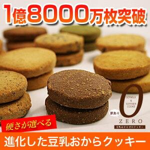 さらに美味しくヘルシーにパワーアップ!大人気ダイエットクッキーがたっぷり1kgの大容量!豆乳...