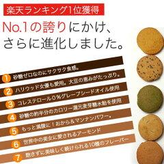 さらに美味しくヘルシーにパワーアップ!大人気ダイエットクッキーがたっぷり1kgの大容量!【楽...