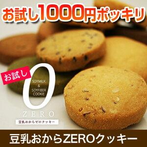 さらに美味しくヘルシーにパワーアップ!大人気ダイエットクッキーがたっぷりお試し価格!豆乳...